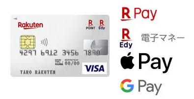 Apple Pay・楽天ペイ・楽天Edy・Google Payでキャッシュレス