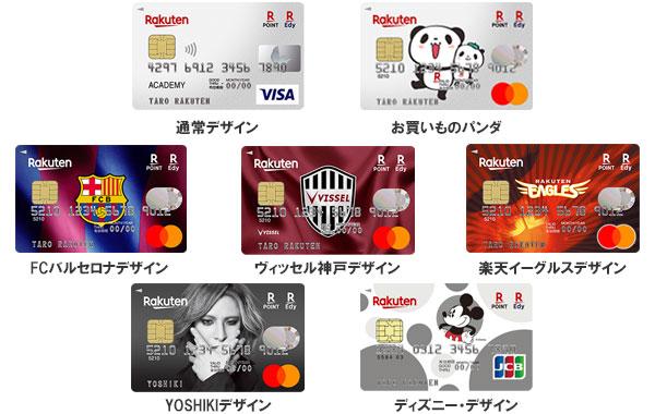 カードデザイン・国際ブランドが豊富!