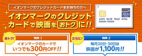 【おすすめ】映画いつでも300円割引!お客様感謝デーは映画が1,100円!