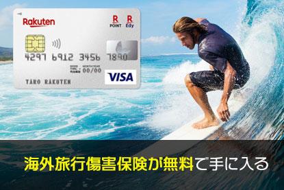 海外旅行傷害保険が無料で手に入る