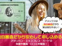 【独自審査で安心】アメリカン・エキスプレス・カードの特徴や審査・口コミを解説!
