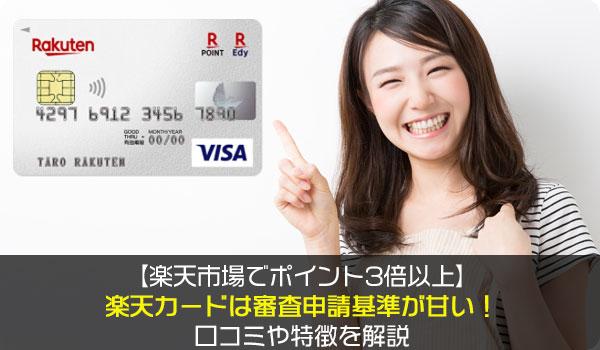 楽天カードは審査申請基準が甘い!口コミや特徴を解説【楽天市場でポイント3倍以上】