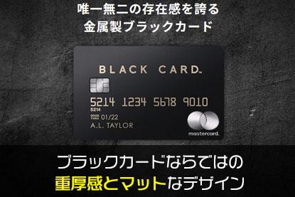 ブラックカードならでは重厚でマットなデザイン