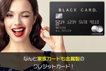なんと家族カードも金属製のクレジットカード!