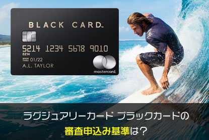 ラグジュアリーカード ブラックカードの審査申込み基準は?