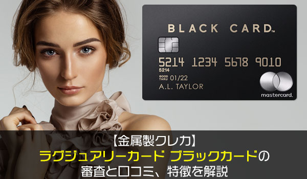 ラグジュアリーカード ブラックカードの審査と口コミ、特徴を解説【金属製クレカ】