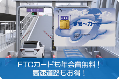 ETCカードも年会費無料!高速道路もお得!