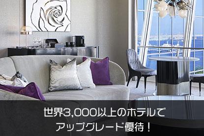 世界3,000以上のホテルでアップグレード優待!