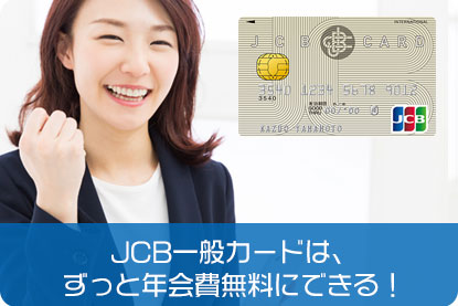 JCB一般カードは、ずっと年会費無料にできる!