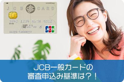 JCB一般カードの審査申込み基準は?