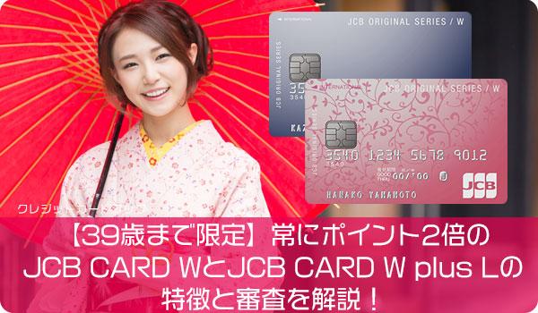 【39歳まで限定】常にポイント2倍のJCB CARD WとJCB CARD W plus Lの特徴と審査を解説!