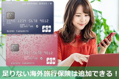 足りない海外旅行保険は追加できる!