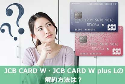 JCB CARD W・JCB CARD W plus Lの解約方法は?