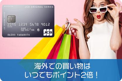 海外での買い物はいつでもポイント2倍!