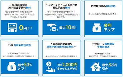 新生銀行プラチナステージで振込手数料が10回まで無料に!