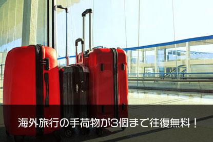 海外旅行の手荷物が3個まで往復無料!