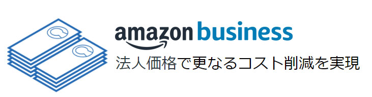 Amazon Businessに簡単登録