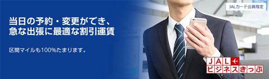 ビジネスマン必見!JALビジネス切符で出張もスマートに!