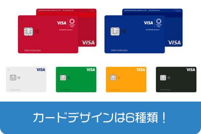 カードデザインは6種類!