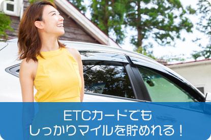 ETCカードでもしっかりマイルを貯めれる!