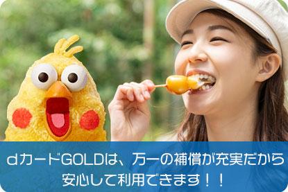 dカード GOLDは、万一の補償が充実だから安心して利用できます!
