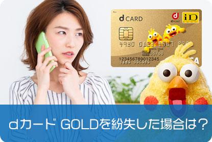 dカード GOLDを紛失した場合は?