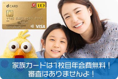 家族カードは1枚目年会費無料!審査はありませんよ!