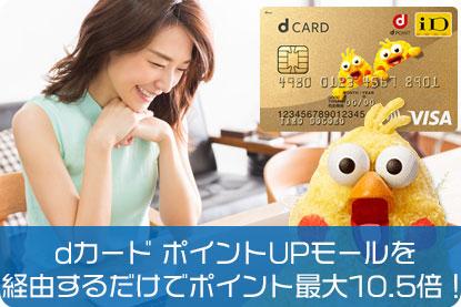dカード ポイントUPモールを経由するだけでポイント最大10.5倍!