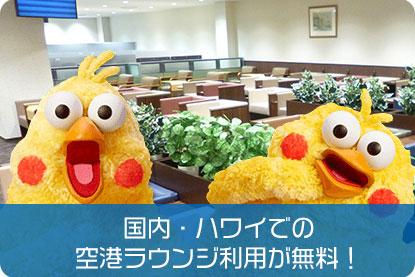 国内・ハワイでの空港ラウンジ利用が無料!