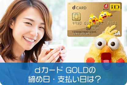dカード GOLDの締め日・支払い日は?