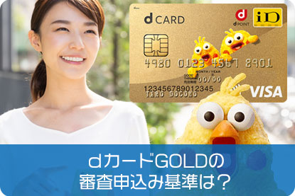 dカード GOLDの審査申込み基準は?