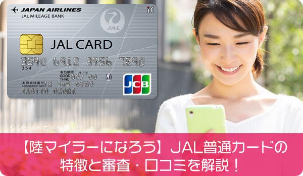 【陸マイラーになろう】JAL普通カードの特徴と審査・口コミを解説!