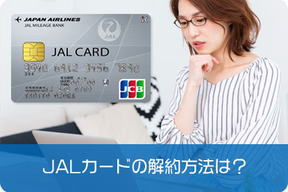 JALカードの解約方法は?