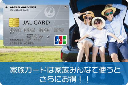 家族カードは家族みんなで使うとさらにお得!