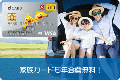 家族カードも年会費無料!