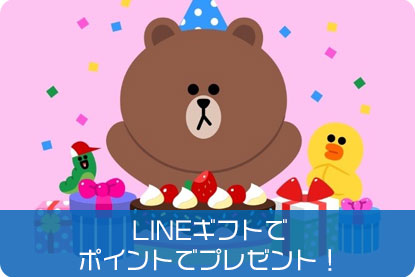 LINEギフトでポイントでプレゼント!