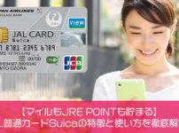 【マイルも貯まる】JAL普通カードSuicaの特徴と使い方を徹底解説!