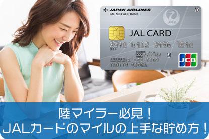 陸マイラー必見!JALカードのマイルの上手な貯め方!
