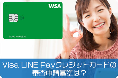 Visa LINE Payクレジットカードの審査申請基準は?
