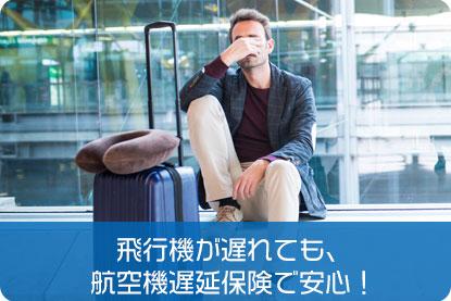 飛行機が遅れても、航空機遅延保険で安心!