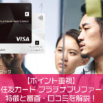 【ポイント重視】三井住友カード プラチナプリファードの特徴と審査・口コミを解説!