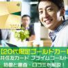【20代限定ゴールドカード】三井住友カード プライムゴールドの特徴と審査・口コミを解説!