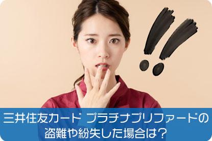 三井住友カード プラチナプリファードの盗難や紛失した場合は?