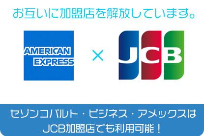 セゾンコバルト・ビジネス・アメックスはJCB加盟店でも利用可能!