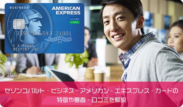 セゾンコバルト・ビジネス・アメリカン・エキスプレス・カードの特徴や審査・口コミを解説