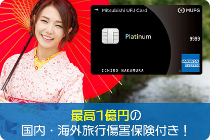 最高1億円の国内・海外旅行傷害保険付き!