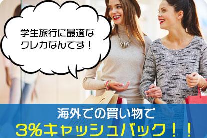 海外での買い物で3%キャッシュバック!