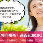 【独自審査!過去延滞OK】ライフカード(年会費あり)の特徴や審査・口コミを解説!