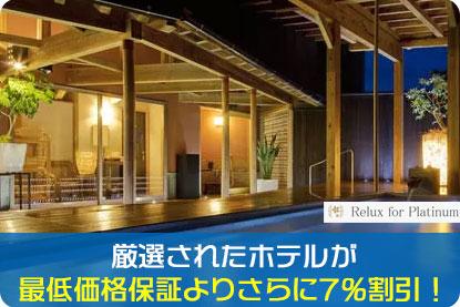 厳選されたホテルが最低価格保証よりさらに7%割引!