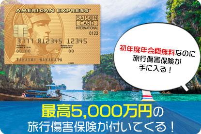 最高5,000万円の旅行傷害保険が付いてくる!